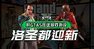 肝GTA5,狂送电竞椅/游戏外设