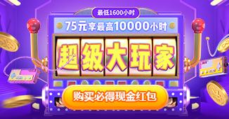 雷神超级大玩家,75元享最高10000小时