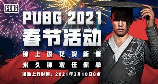 PUBG 2021春节活动