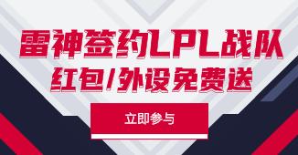 携手登场!雷神签约LPL 10大电竞俱乐部
