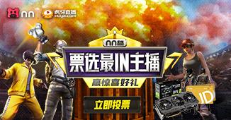 """nn杯""人气主播评选,赢RTX3090显卡"