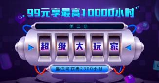 超级大玩家Vol.2,99元享最高10000小时