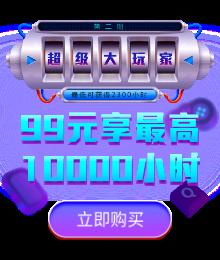 游戏加速器下载