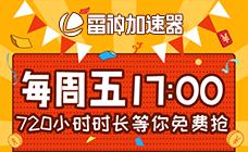 雷神加速器周末抽奖2021年【第三十三期】中奖名单