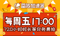 雷神加速器周末抽奖2021年【第三十七期】中奖名单